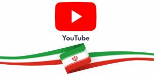 نقد کردن درآمد یوتیوب در ایران
